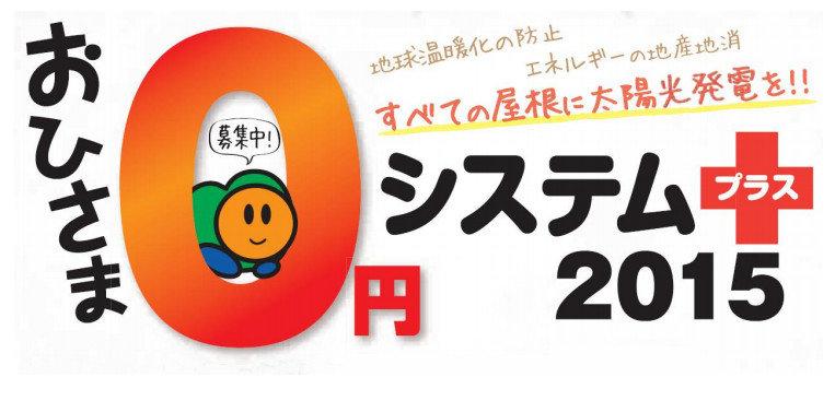 おひさま0円システムプラス2015設置宅募集中!