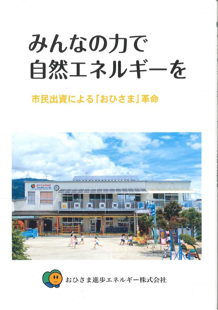 おひさま本(改訂版)