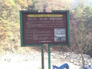 松川第一発電所の跡地看板