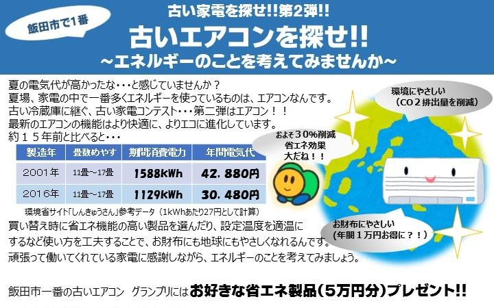 「飯田市で1番古いエアコンを探せ!コンテスト」応募受付中