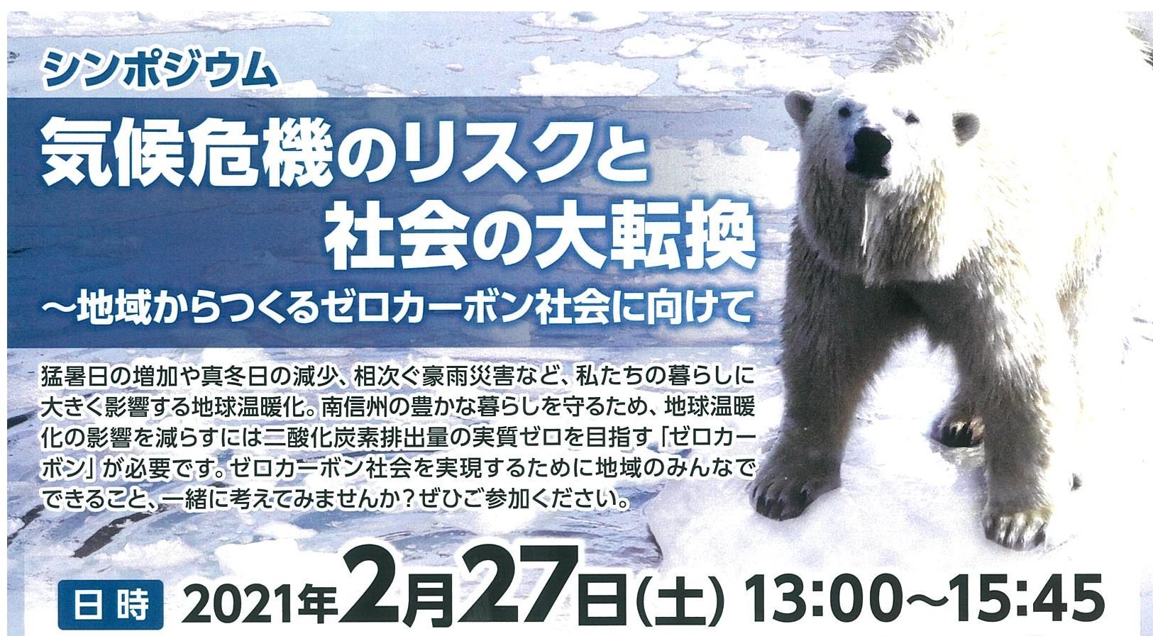 【オンライン開催】2/27,気候変動対策シンポジウム