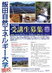 飯田自然エネルギー大学チラシ